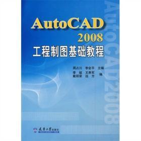 AutoCAD2008工程制图基础教程周占川李会平天津大学出版社9787561830901