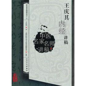 中医名家名师讲稿丛书(第三辑)·王庆其内经讲稿
