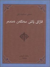 哈萨克族宗教信仰演变研究