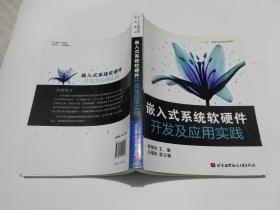 嵌入式系统软硬件 开发及应用实践