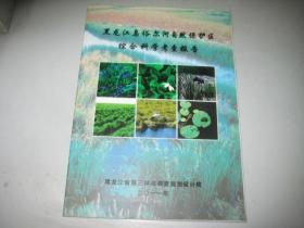 黑龙江乌裕尔河自然保护区综合科学考察报告