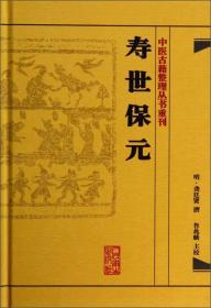 中医古籍整理丛书重刊·寿世保元