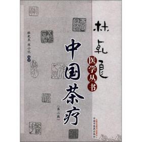 林乾良医学丛书:中国茶疗(第2版)