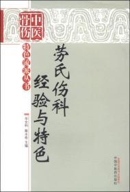 中医伤骨特色流派丛书:劳氏伤科经验与特色