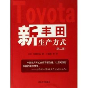 新丰田生产方式