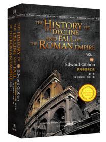 罗马帝国衰亡史