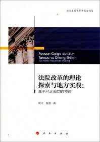 法院改革的理论探索与地方实践:基于河北法院的考察