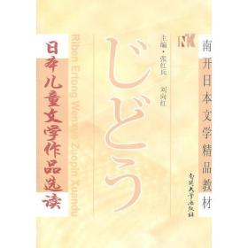 日本儿童文学作品选读