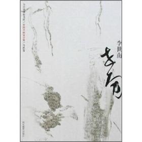 中国名画家全集当代卷:李世南