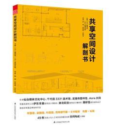 共享空间设计解剖书