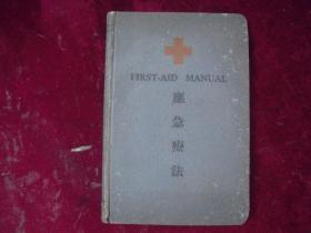 1934年初版/李克斌、鲁超先生译著===英国红十字会应急疗法(东省事变及沪淞华北之役相继发生寻自卫之道)