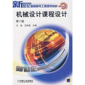 【二手包邮】机械设计课程设计(第2版) 王旭 王积森 机械工业出版
