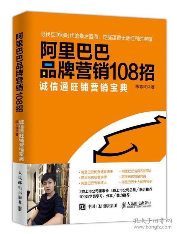 正版】阿里巴巴品牌营销108招-诚信通旺铺营销宝典