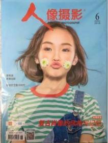 人像摄影杂志2018年6月