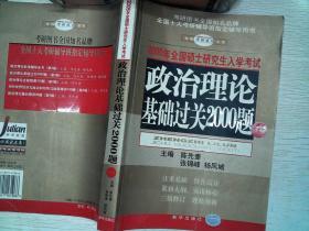 2005年全国硕士研究生入学考试:政治理论基础过关2000题   第三版    有笔记