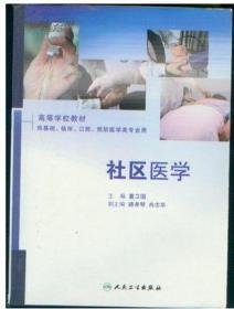 社区医学(创新教材)9787117142366