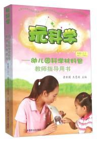 玩科学:幼儿园科学材料包教师指导用书