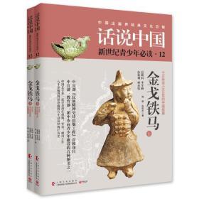话说中国12·金戈铁马
