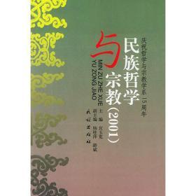 民族哲学与宗教(2001)