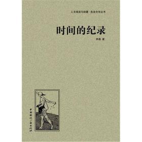 (精)良友文学丛书——时间的纪录