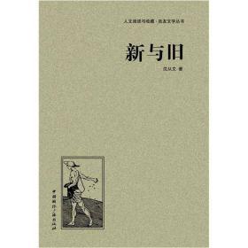 (精)良友文学丛书——新与旧