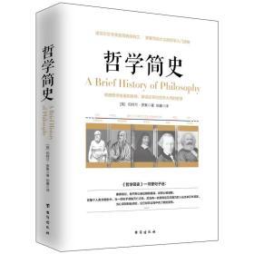 哲学简史/诺贝尔文学奖获得者伯特兰·罗素写给大众的哲学入门读物