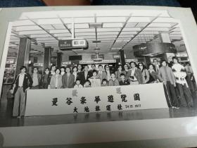 1977年 大地旅运社 黑白照一张