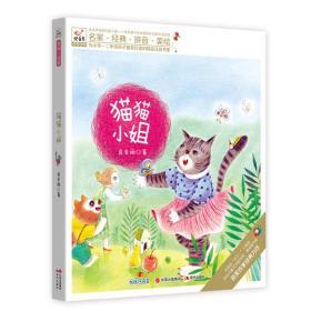 快乐鸟--猫猫小姐    注音  彩色印刷  YL