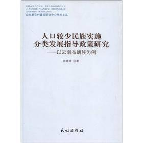 人口较少民族实施分类发展指导政策研究:以云南布朗族为例
