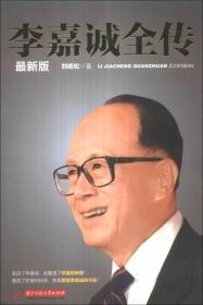 李嘉诚全传(最新版)