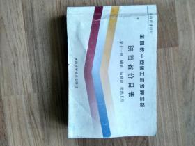 全国统一安装工程预算定额 陕西省价目表 第十一册 刷油 防腐蚀 绝热工程