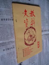 文教资料:1988/6(双月刊)