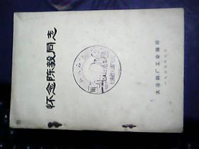 怀念陈毅同志(加盖 毛主席视察大冶钢厂纪念馆章1953-1958) 本网暂时孤本
