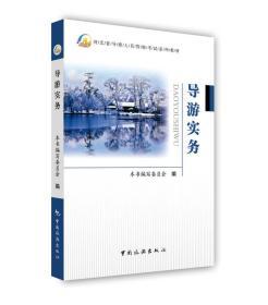导游实务/河北省导游人员资格考试系列教材
