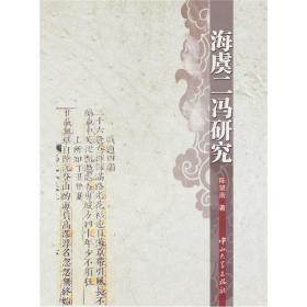 二手正版海虞二冯研究陈望南中山大学出版社9787306037930