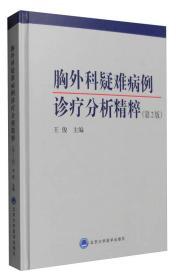 胸外科疑难病例诊疗分析精粹(第2版)