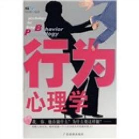 行为心理学 冯绍群著 广东旅游出版社 9787806539996