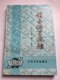 孔网唯一 领导科学概论 李广东 主编 限量7700册 行政学院经济干院系列教材