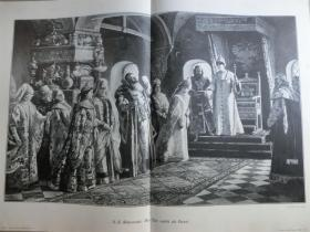 【现货】1888年巨幅木刻版画《沙皇选择新娘》(Der zar wählt die Braut)尺寸约54.2*40.8厘米 (货号600219)