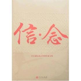 信念:中信银行成立20周年征文集