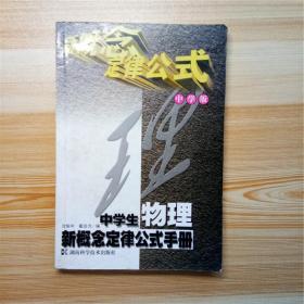 中学生物理新概念定律公式手册 中学版