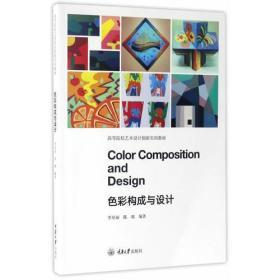 色彩构成与设计 9787568902649