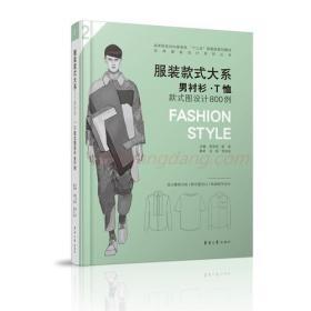 服装款式大系——男衬衫.T恤款式图设计800例