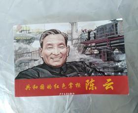 一代伟人连环画:共和国的红色掌柜陈云
