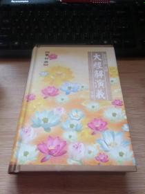 大经解演义节录 第四册