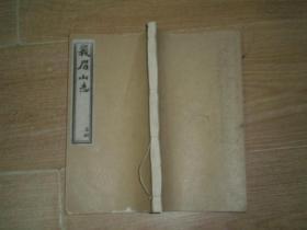 峨眉山志(上下)影印民国23年版