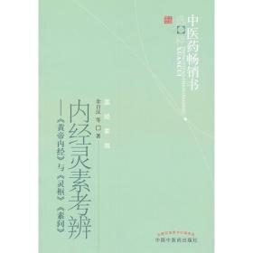 内经灵素考辨--中医药畅销书选粹