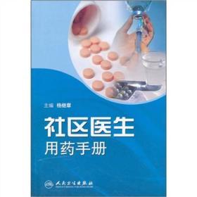 社区医生用药手册