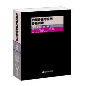 内镜诊断与鉴别诊断图谱:下消化道(第2版)
