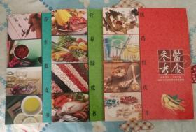 正版 医食参考 营养绿皮书医药红皮书 养生蓝皮书(全三册)